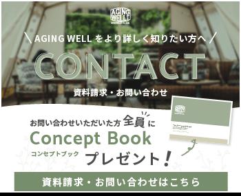 AGING WELLをより詳しく知りたい方へ 資料請求・お問い合わせはこちら